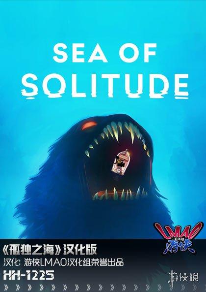 冒险游戏《孤独之海》LMAO完整汉化补丁下载发布!