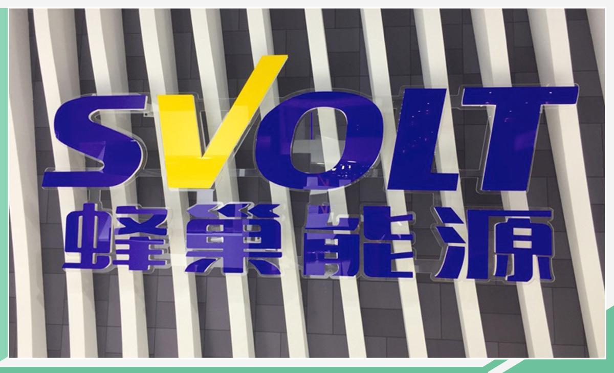蜂巢能源3款电池首发 全球布局 计划欧洲建厂