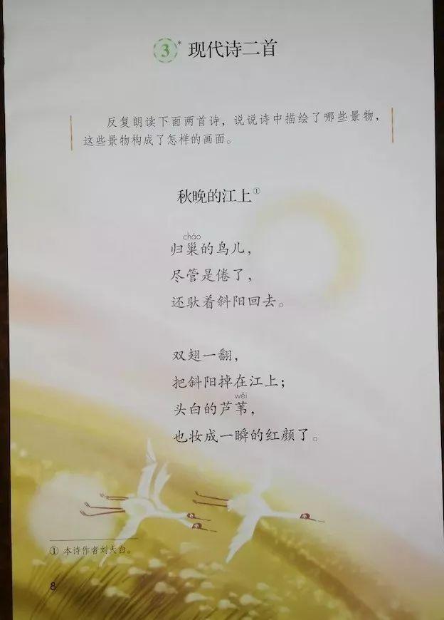 3 现代诗二首(第13页)