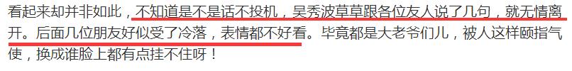 吴秀波再露面与友人散心,依然憔悴颓废,话不投机黑脸离开 作者: 来源:芒果捞娱乐学妹