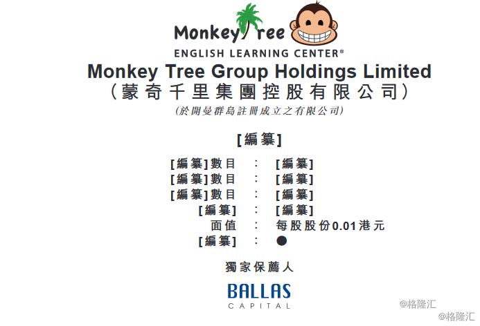 """""""Monkey Tree""""蒙奇千里递表,拟重点拓展内地少儿英语培训市场"""