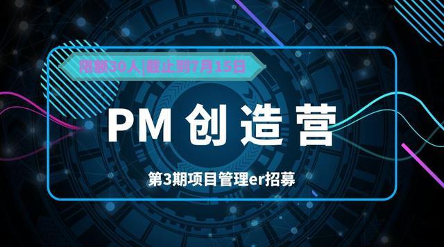 「PM创造营招募」和众多项目管理人一起成长