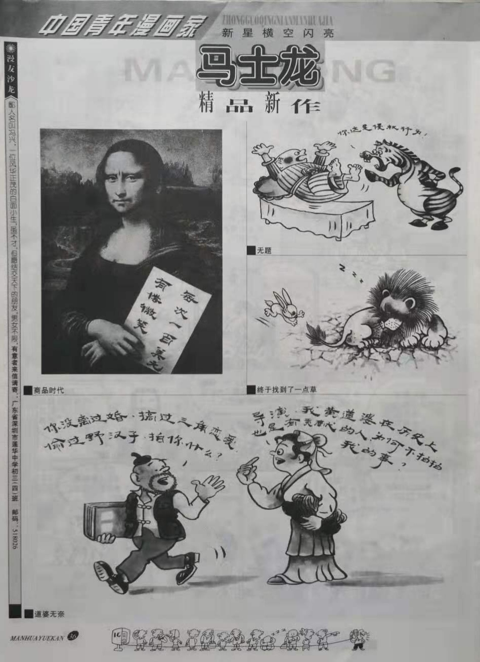 邪恶漫画之家庭教师原网高清_河南漫画家国画家散文家马士龙简介及作品欣赏(一)