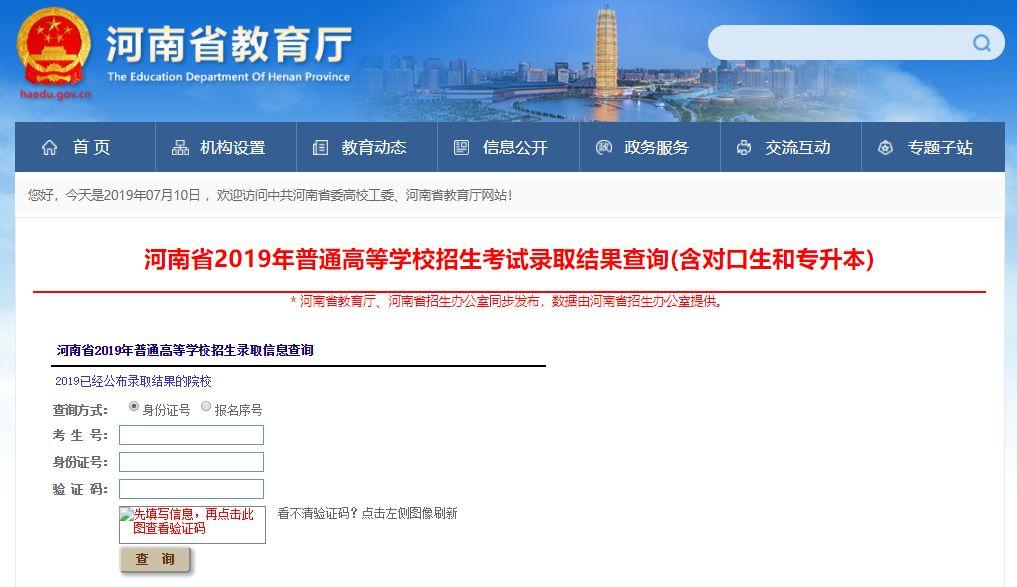 @各位考生和家长 2019年河南省高招录取查询入口已开通