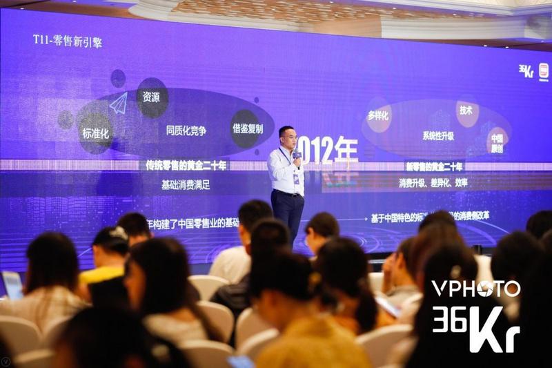 T11创始人兼CEO杜勇:新零售格局的设立需要新商业文明的建立#2019WISE零售峰会