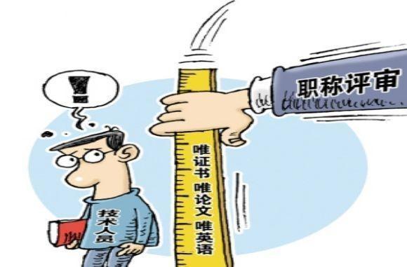 一线教师呼吁:取消教师职称和工资挂钩