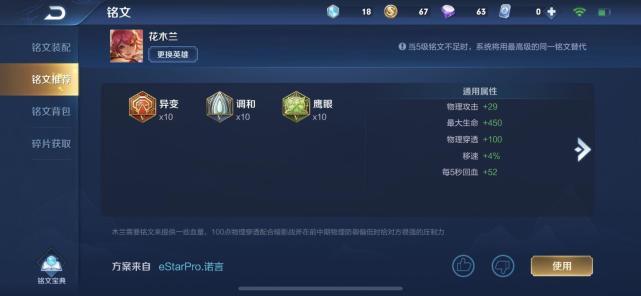 亿宝娱乐:王者荣耀s16赛季花木兰职业出