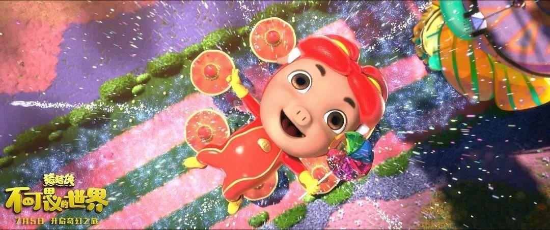 【耀◆推荐】《猪猪侠·不可思议的世界》猪猪侠英雄归来,开启奇幻之