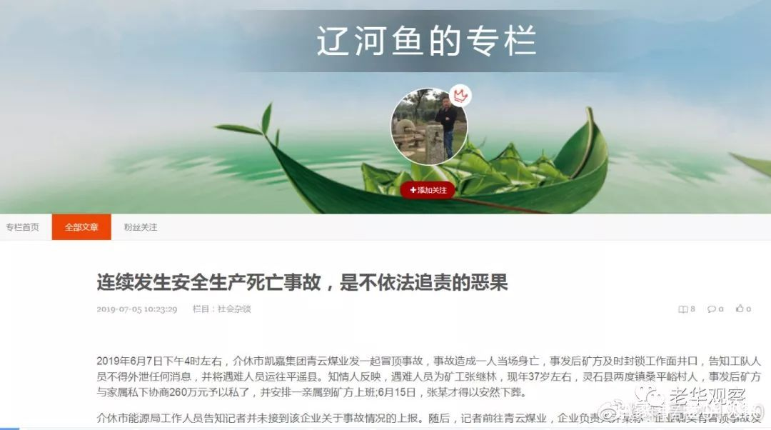 """山西凯嘉能源集团安全事故频发""""牵出""""董事长路斗恒行贿案"""
