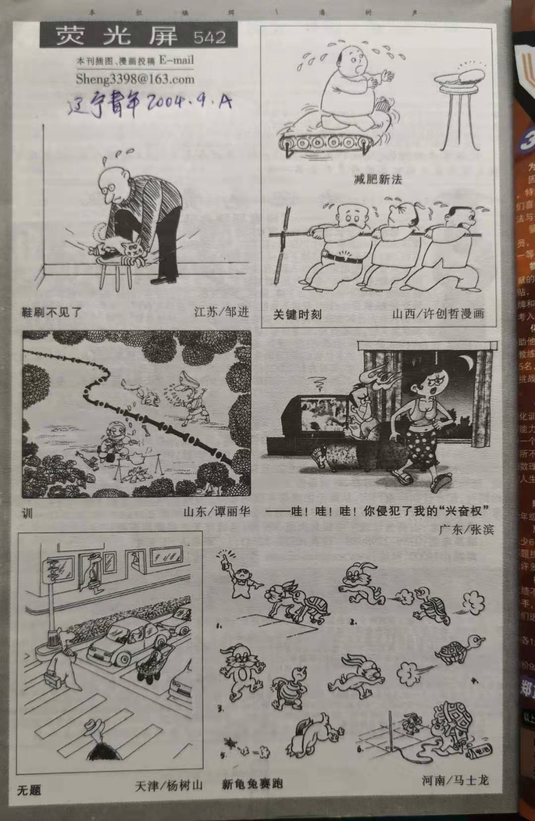 邪恶漫画之家庭教师原网高清_河南漫画家国画家散文家马士龙简介及作品欣赏(二)