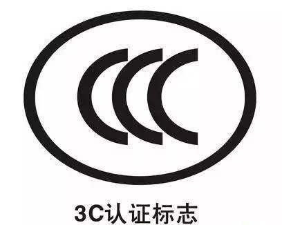 新风机3C认证如何办理?需要准备什么资料?插图