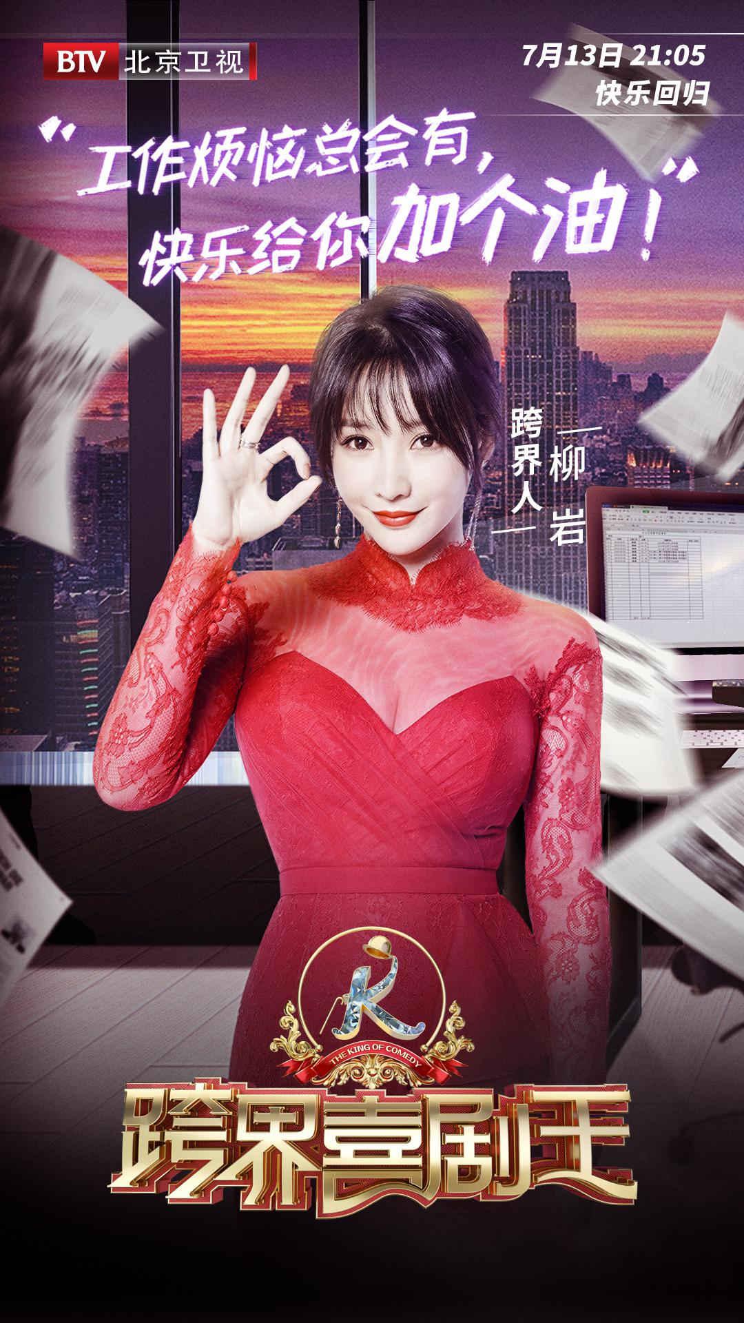 柳岩新综艺海报写真曝光,身着性感透视红裙事业线很迷人!_北京