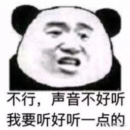 熊猫头套路表情包:我要睡了,你要给我说晚安图片