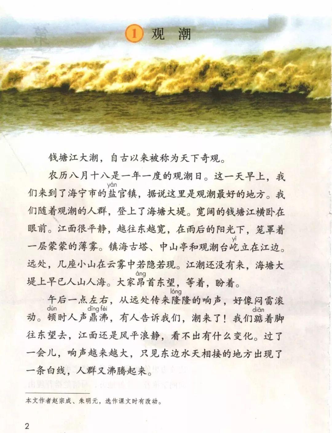 1 观潮(第7页)