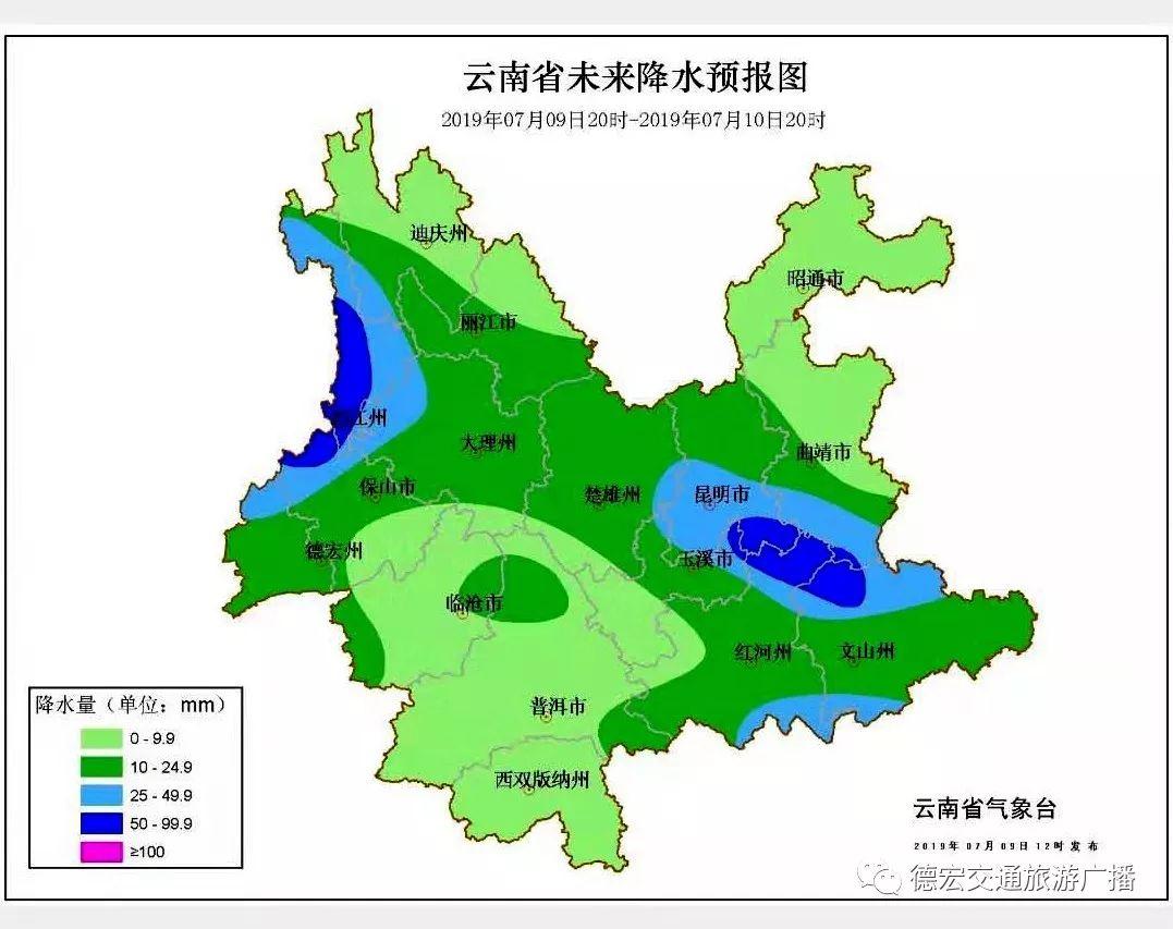 云南省气象台发布暴雨蓝色预警,德宏北部有暴雨