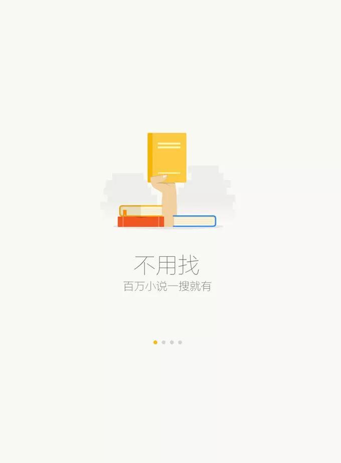 APP引导页界面设计