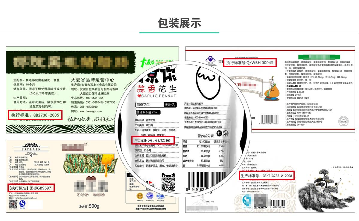 企业标准备案,产品执行标准号