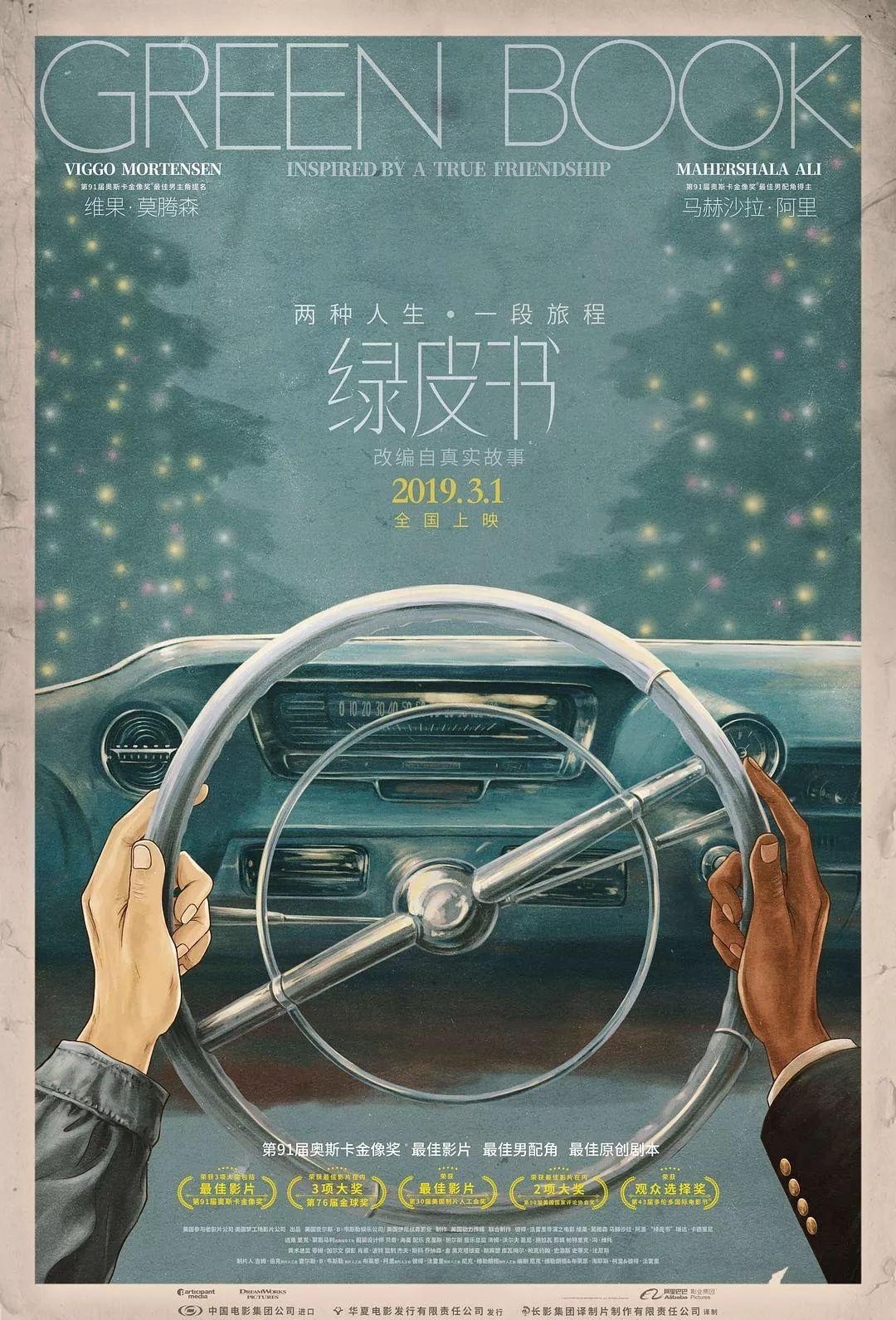 2018至2019和平海报
