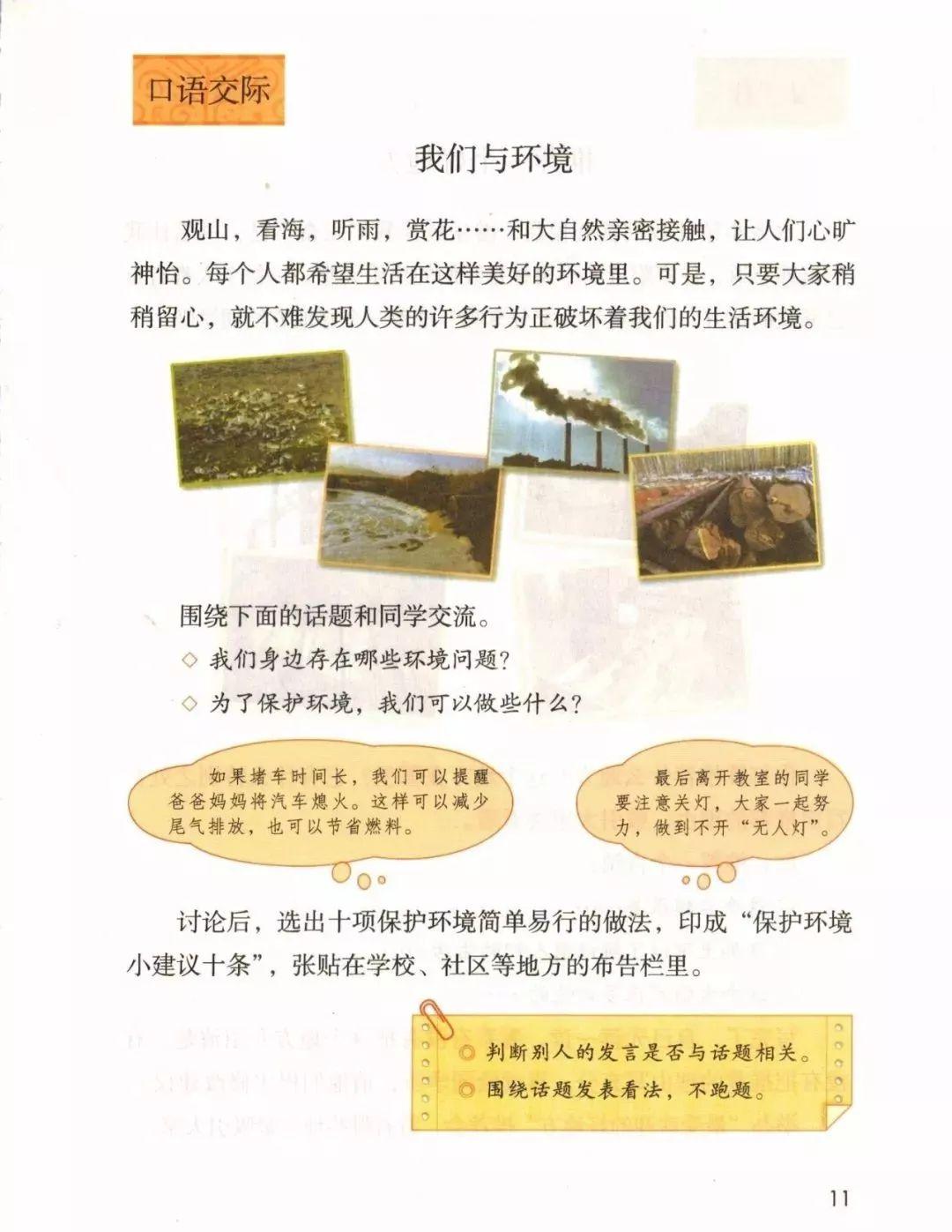 口语交际:我们与环境(第16页)