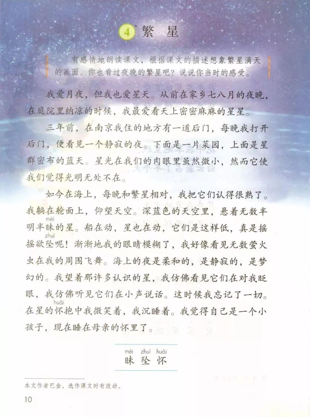 4* 繁星(第15页)