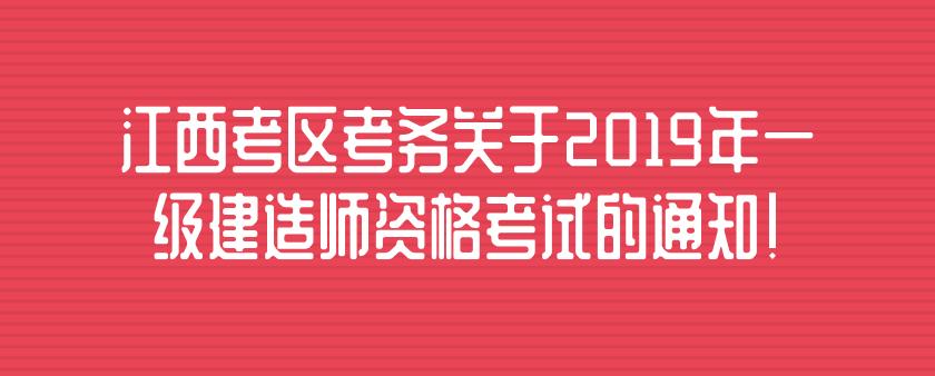 2019年一级建造师资格考试江西考区报名通知