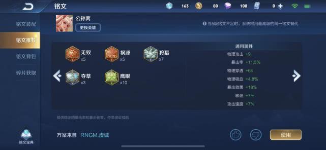 永佳娱乐:王者荣耀s16赛季公孙离职业出