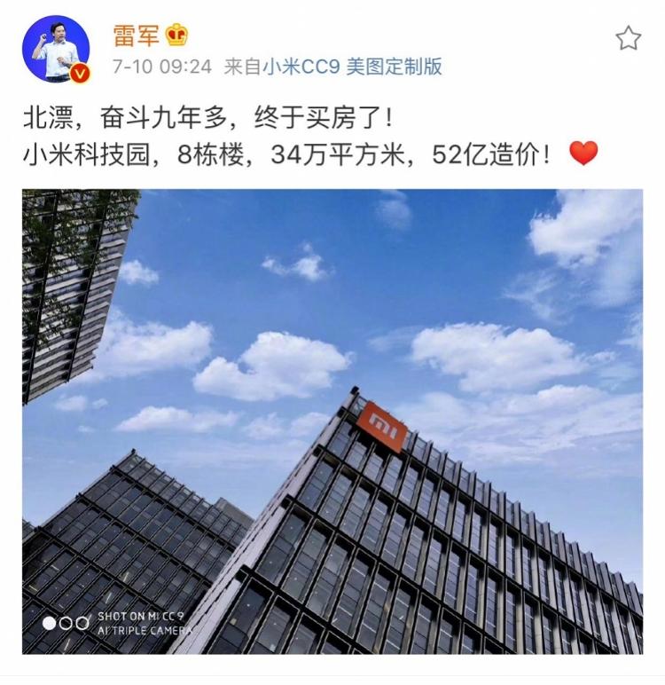 """小米雷軍""""官宣"""":北漂九年終於買房,造價52億_海淀"""