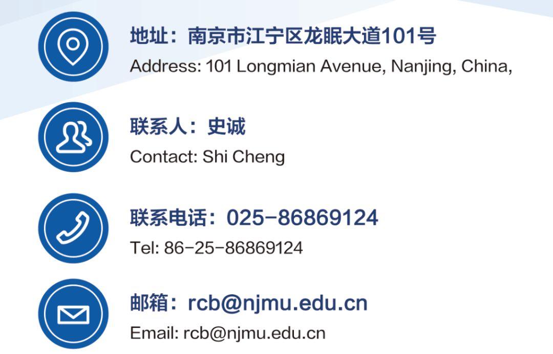 诚邀参加南京医科大学2019年国际青年学者论坛 (12/18-21)