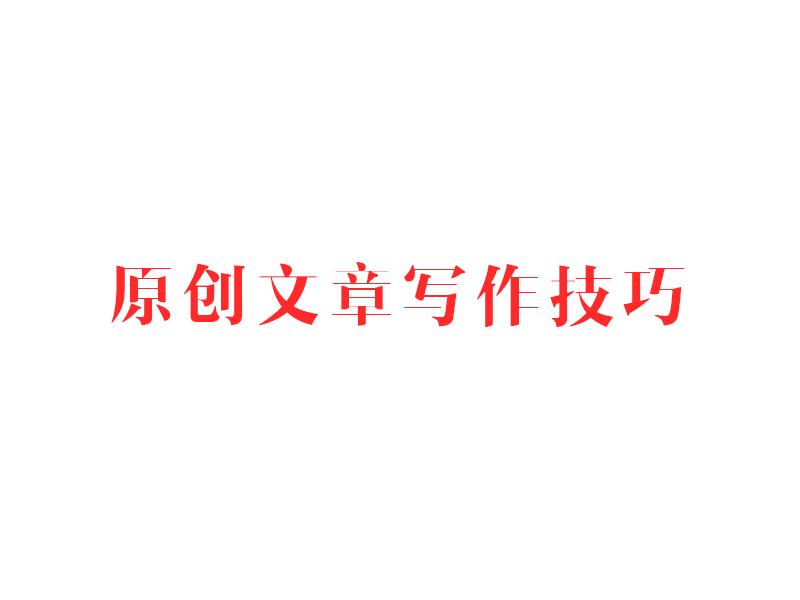 seo视频_深圳SEO教你如何写高质量原创文章?