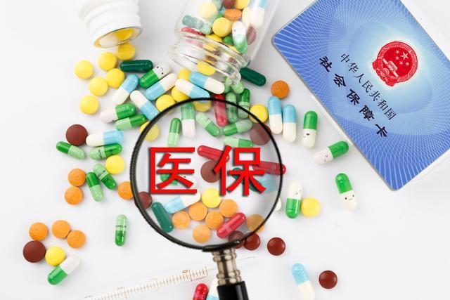 <b>青岛居民医保补贴标准全省最高 基本实现全民参保</b>