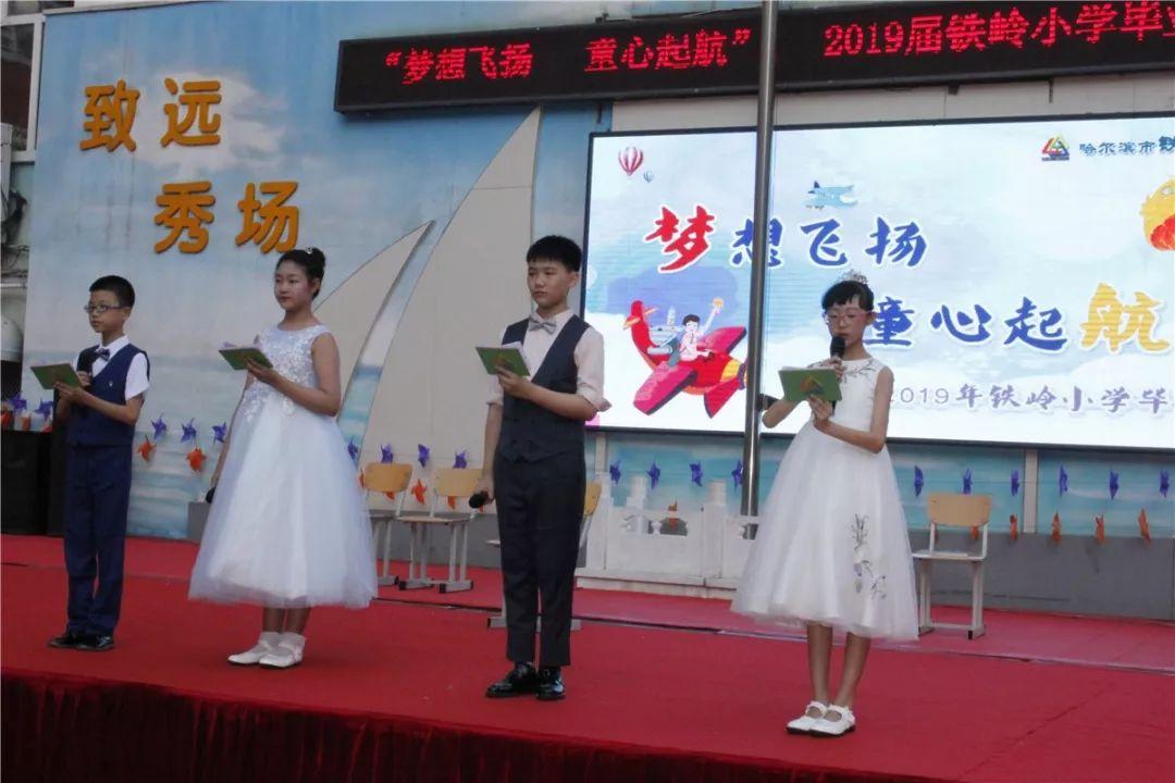 放飞童心梦想 迎接金色年华——记铁岭小学校2019五年级毕业典礼活动