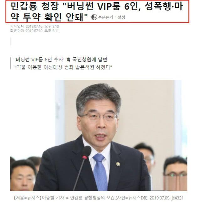 胜利夜店无性暴力 江南夜店VIP室丑闻事件告一段落