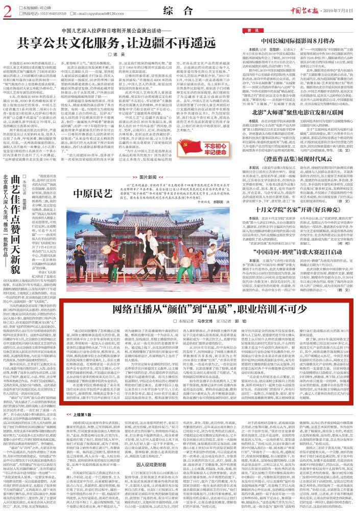 《中国艺术报》点赞酷狗直播学院 为网络主播职业化提供必要指引