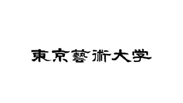 东京艺术大学怎么样?日本艺术届的摇篮