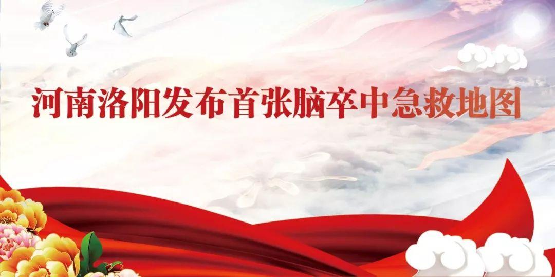 <b>【新闻】河南洛阳发布首张脑卒中急救地图</b>