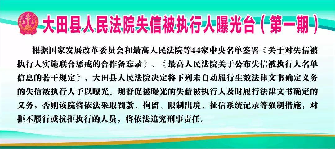 大田法院曝光32名失信被执行人!