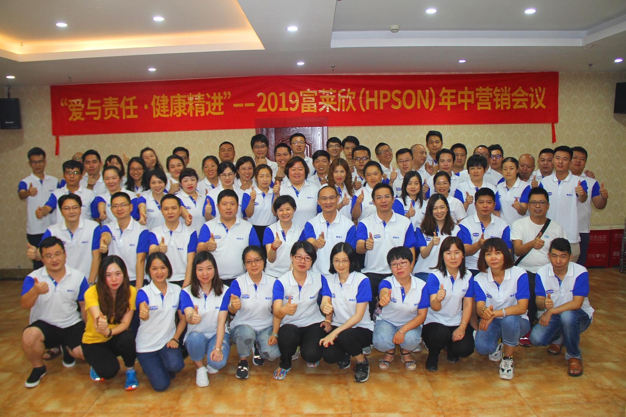 2019富莱欣(HPSON)年中营销会议胜利闭幕