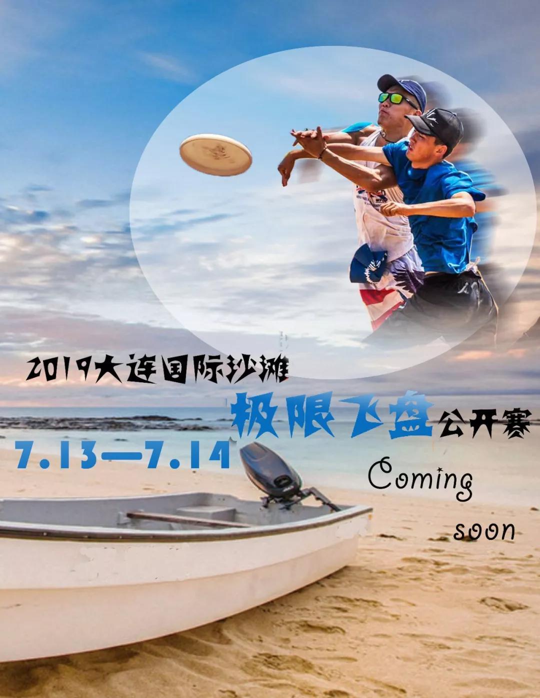 2019大连国际沙滩极限飞盘公开赛即将开赛