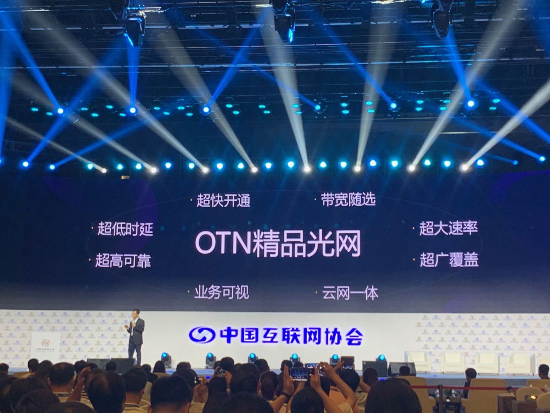 中国电信发布新一代OTN精品光网:全网一期覆盖128个城市