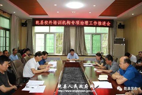 【教育】培训机构专项治理推进会;城区学校招生入学安排会