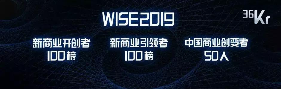 """桂花网荣获2019WISE新商业企业榜单——""""100 家新商业开创者企业"""""""