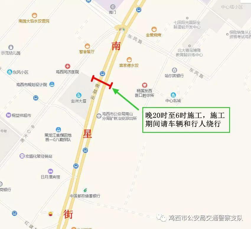 986【路况】鸡冠区南星街部分路段夜间施工封闭