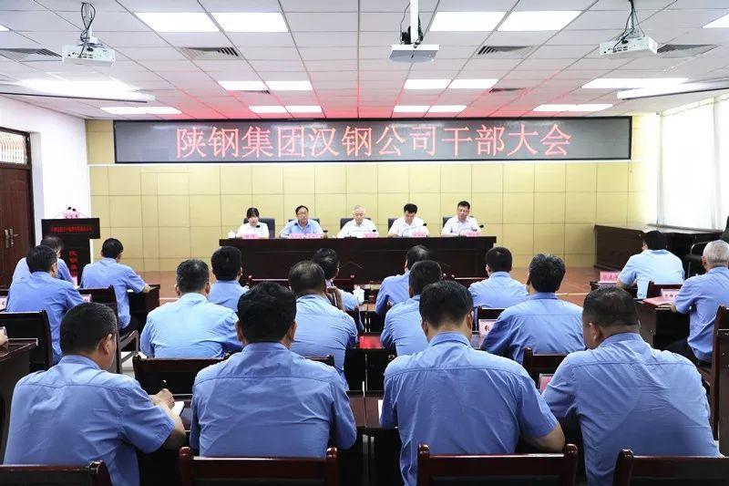 集团要闻丨陕钢集团召开汉钢公司干部大会