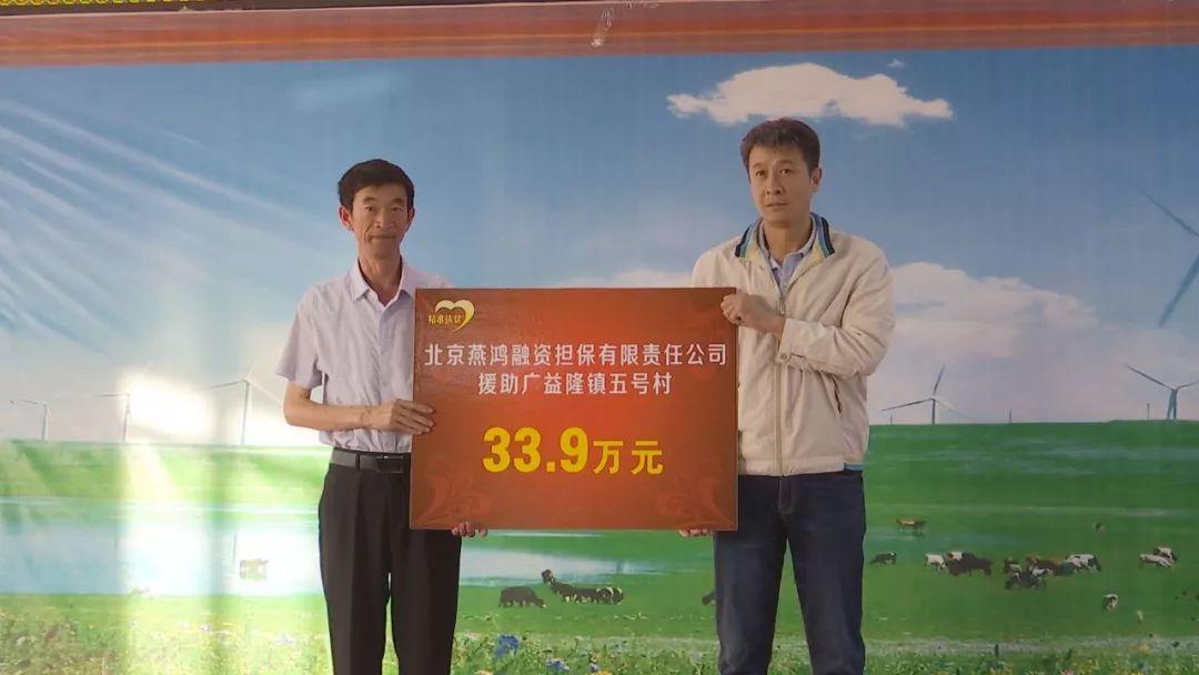 北京市房山区人大在察右中旗考察调研并举行捐赠仪式