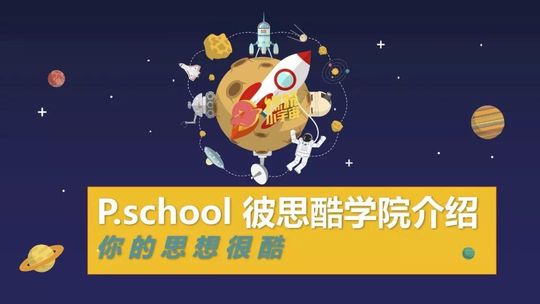 P.School 科普帖 | 综艺导演101这么快就来啦?
