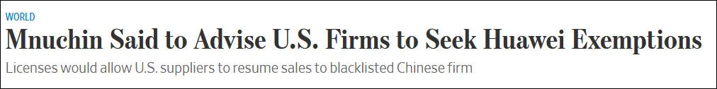 姆努钦敦促美公司申请向华为供货