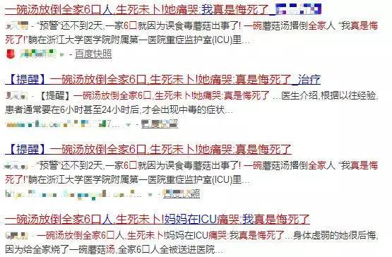 警惕!吃这种菜一定要小心!一家6口人因此被送进医院抢救 chunji.cn