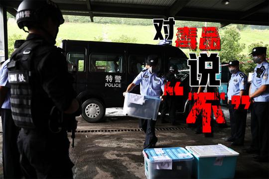 对毒品说不!成都铁路公安机关集中销毁毒品 93.7公斤