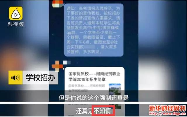 河南經貿職業學院強制學生轉發招生信息_不宣傳就扣分