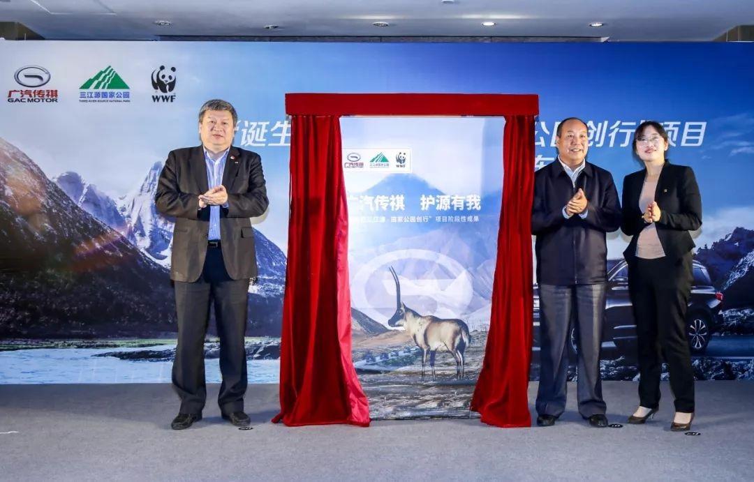 守护澜沧再助国家公园建设,广汽传祺持续践行生态文明理念